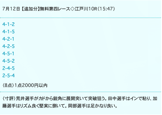 ドリームボートの無料予想21/07/12