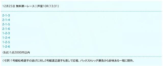 ドリームボートの無料予想20/12/25