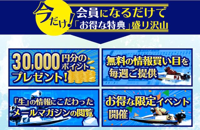 舟生の登録特典