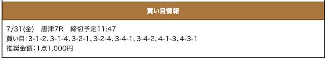 激船の無料予想20/07/31