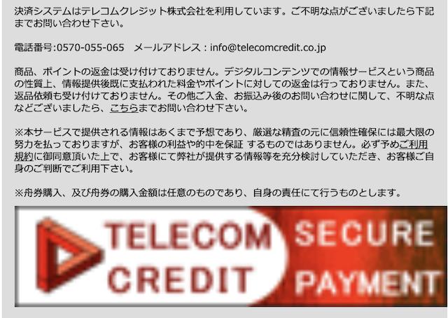 ピット(PIT)の支払い方法