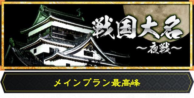 戦国大名〜夜戦〜のプラン詳細