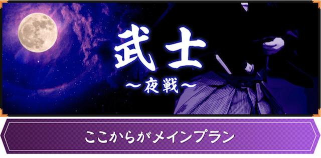 武士〜夜戦〜の詳細