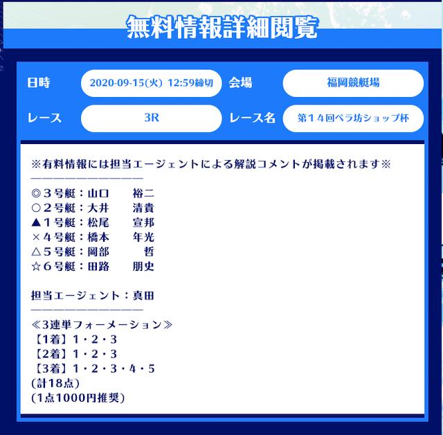 舟生の無料予想20/09/15