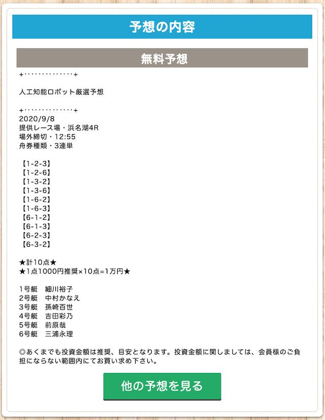 競艇ライフの無料予想20/09/08