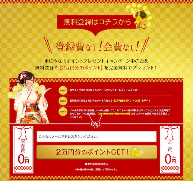 宝船の登録方法