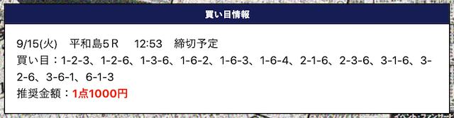 競艇トップの無料予想20/09/15