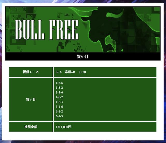 競艇BULLの無料予想20/09/16