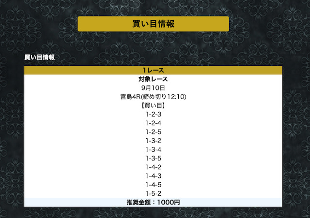 神舟無料予想21/09/10