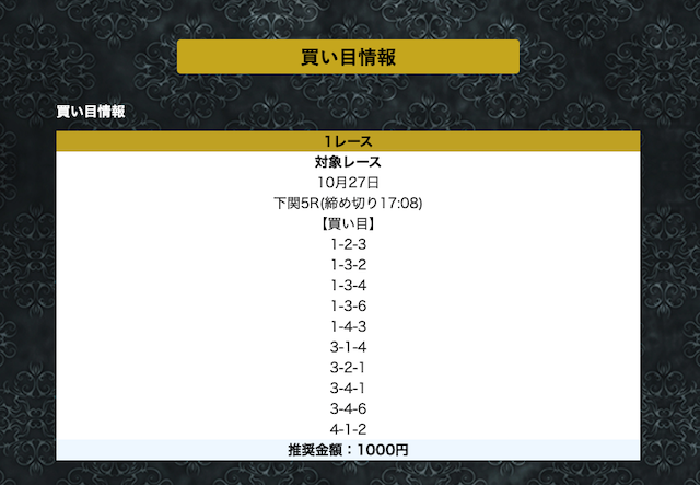 神舟の無料予想20/10/27