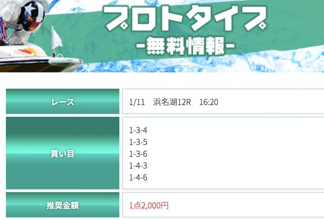 シックスボートの無料予想21/01/11