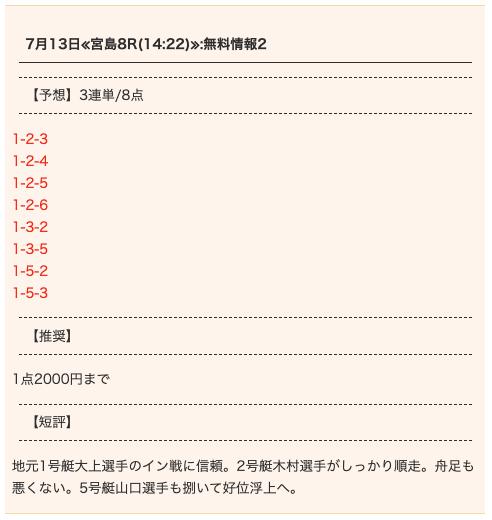 競艇魂の無料予想0713