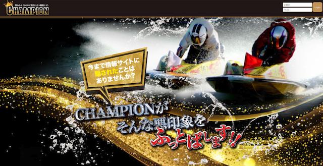 競艇チャンピオンのトップページについて