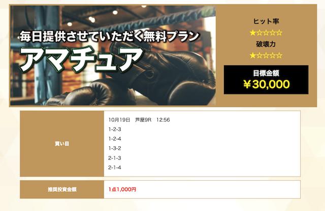 競艇チャンピオン無料予想21/10/19