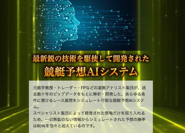 最新鋭の技術を駆使して開発された競艇予想AIシステムについて