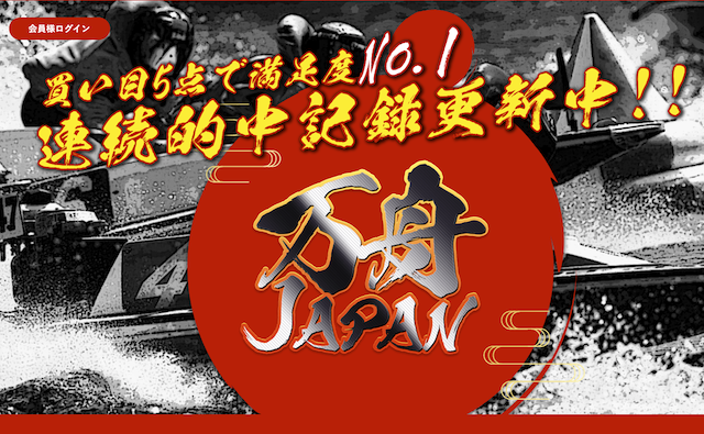 万舟ジャパンのトップページ
