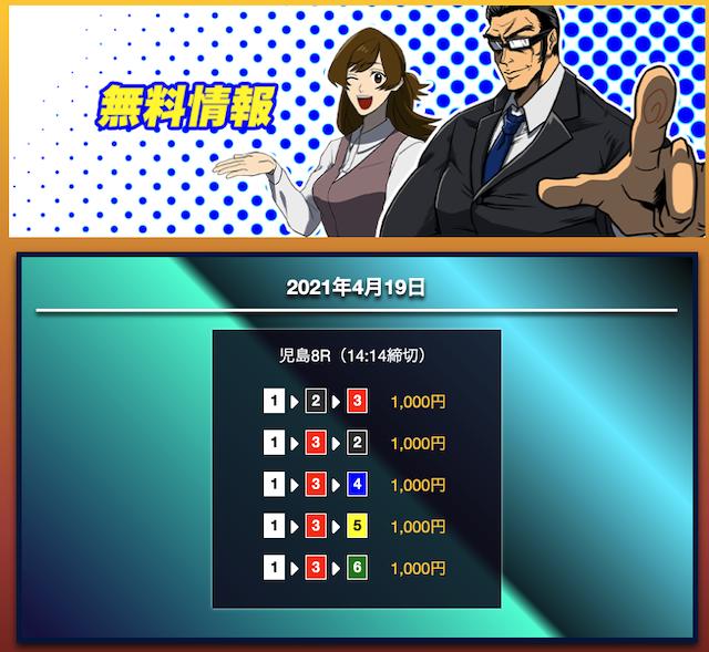 競艇サラリーマンの無料予想21/04/19