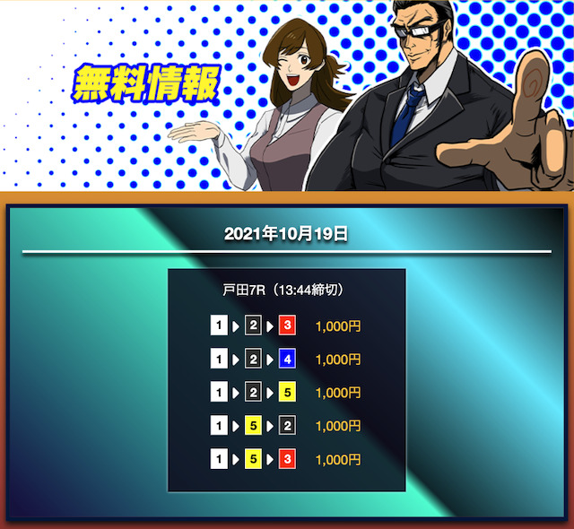 競艇サラリーマン無料予想21/10/19