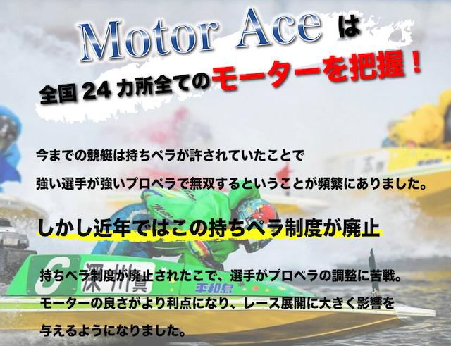 モーターエースが全国24ヵ所のモーターを熟知していることについて
