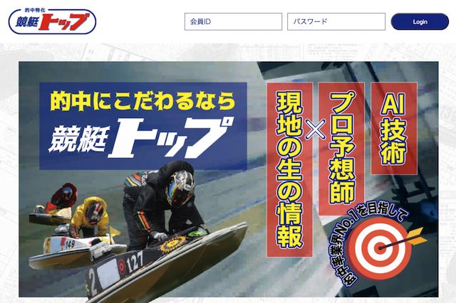 競艇トップのトップページ