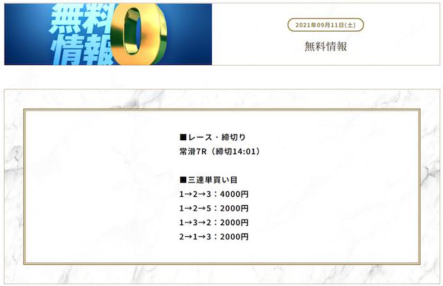 競艇情報サイト365無料予想21/09/11