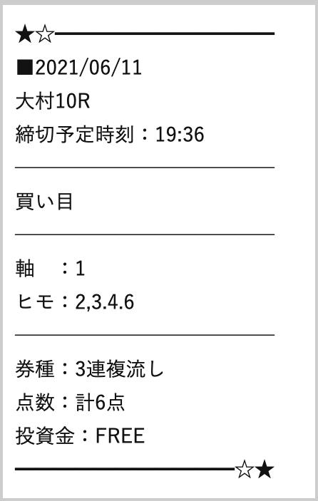 万舟ジャパンの無料予想21/06/11