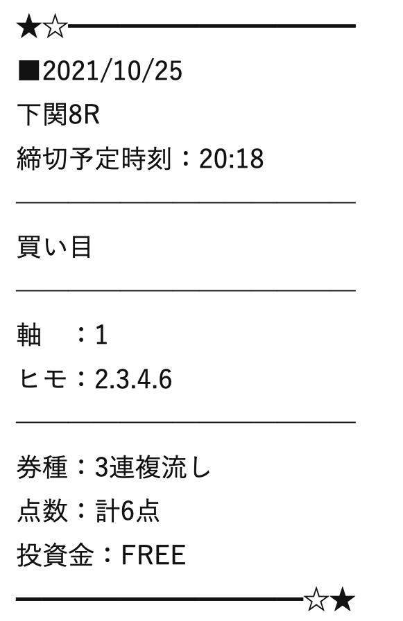 万舟ジャパンの無料予想21/10/25