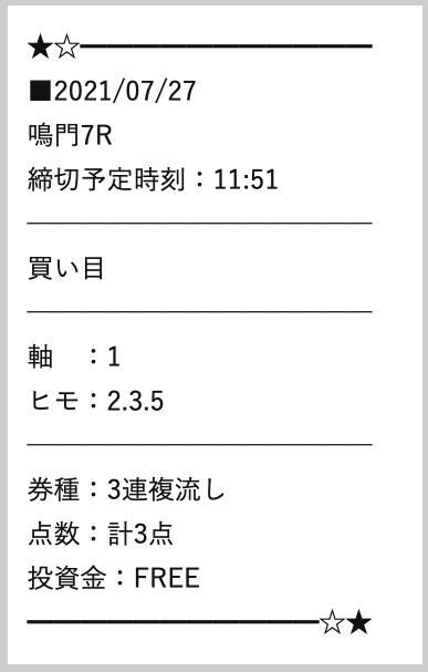 万舟ジャパンの無料予想21/07/27