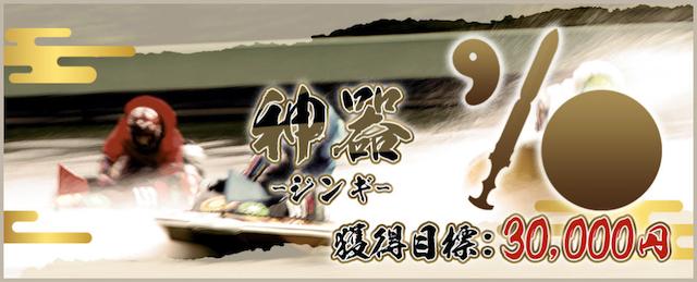 競艇神風の有料予想神器ジンギ