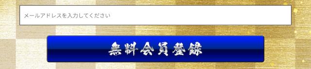 競艇神風の登録フォーム