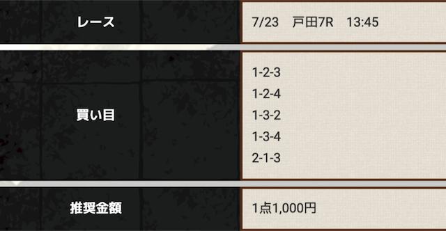 神風の無料予想21/07/23