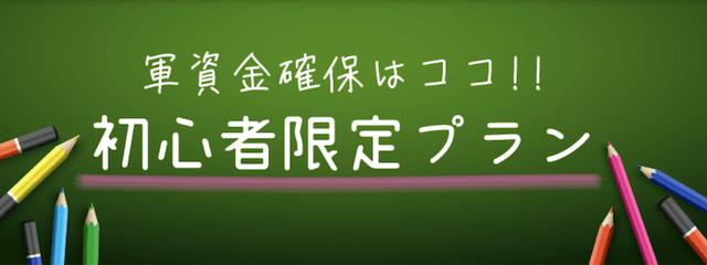 万舟ジャパンの有料予想初心者限定プラン