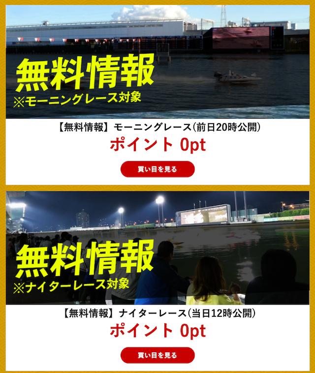 万舟ジャパンの無料情報について