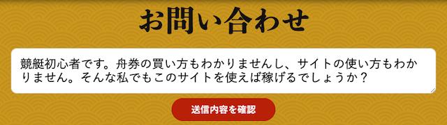 万舟ジャパンの問い合わせフォーム