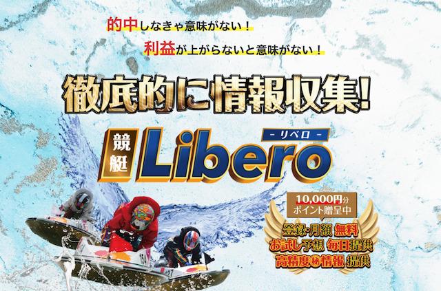 競艇リベロのトップページ