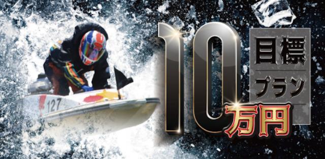 競艇リベロの10万円目標プラン