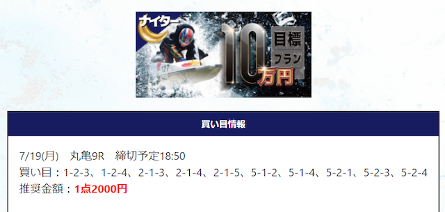 競艇リベロの有料予想「10万円目標プラン」