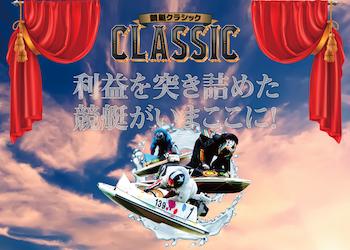競艇クラシックのアイキャッチ
