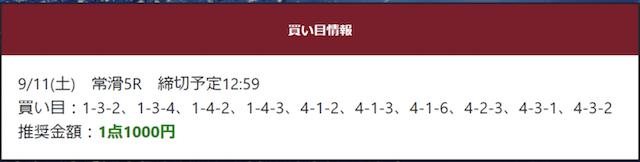 競艇クラシック無料予想21/09/11