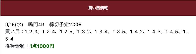 競艇クラシック無料予想21/09/15