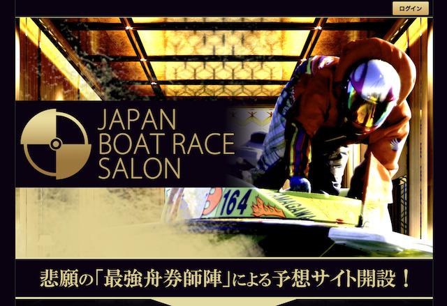 ジャパンボートレースサロンのトップページ
