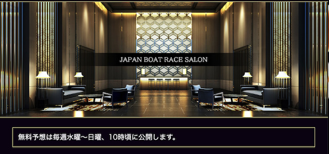 ジャパンボートレースサロンの無料予想について