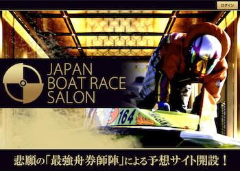 ジャパンボートレースサロンのアイキャッチ