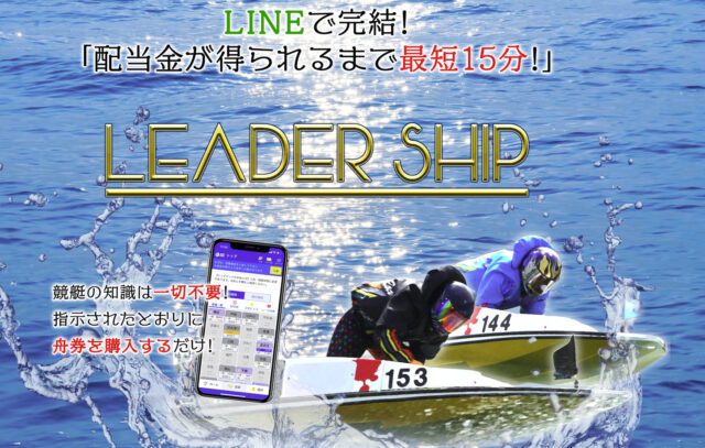 リーダーシップTOP