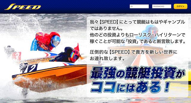 speedTOP
