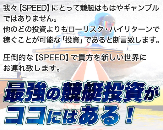speed特徴1