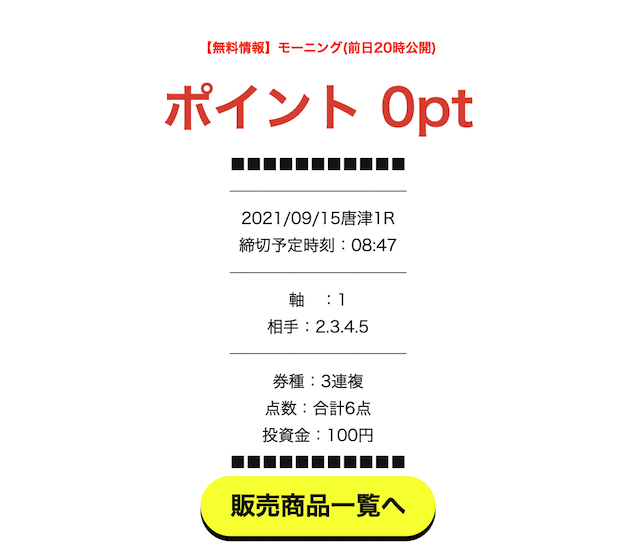 バイキング無料予想21/0/09/15